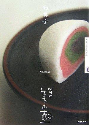 和菓子 (NHK美の壺)