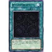 遊戯王カード 【 終わりの始まり 】 PTDN-JP053-R 《 ファントム・ダークネス 》