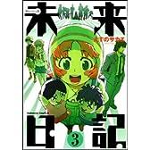 未来日記 3 (角川コミックス・エース 129-7)