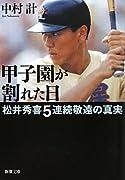 甲子園が割れた日—松井秀喜5連続敬遠の真実 (新潮文庫)