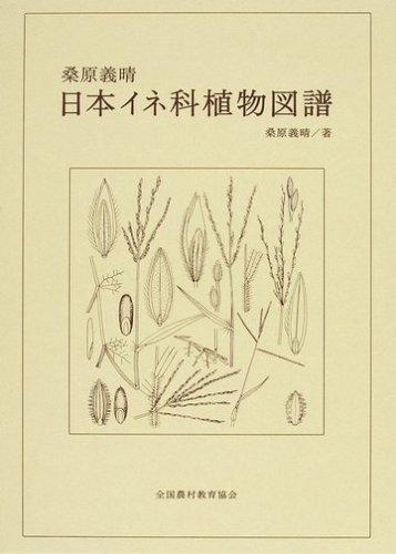 桑原義晴 日本イネ科植物図譜