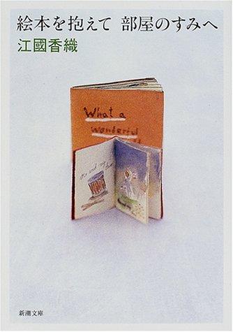 絵本を抱えて部屋のすみへ (新潮文庫)