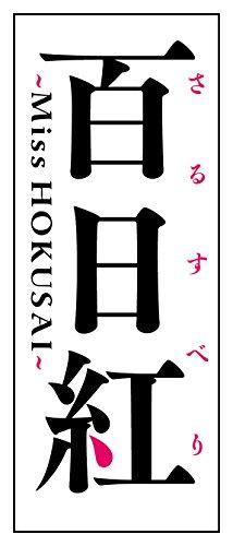 百日紅 ?Miss HOKUSAI? オフィシャルガイドブック