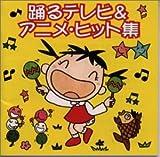 踊るテレビ&アニメ・ヒット集