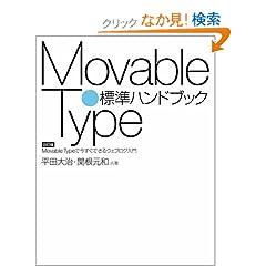 Movable Type�W���n���h�u�b�N Movable Type�ō������ł���E�F�u���O��� ����