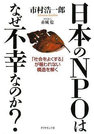 日本のNPOはなぜ不幸なのか?―「社会をよくする」が報われない構造を解く