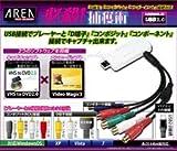 AREA 必殺! 捕獲術 USB接続ビデオキャプチャーケーブル D端子接続対応 SD-USB2CUP4
