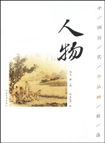 中国历代小品画精选 人物