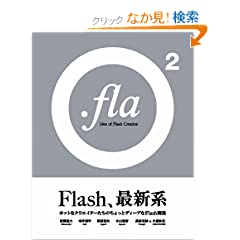 .fla 2 �\Idea of Flash Creation�\