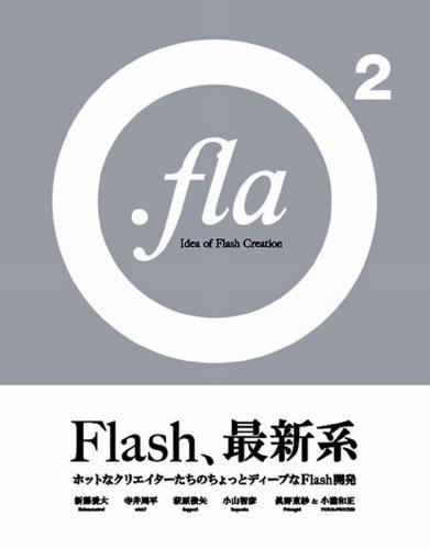 .fla 2 ―Idea of Flash Creation―: 新藤愛大, 寺井周平, 萩原俊夫, 小山智彦, 眞野東紗, 小瀧和正: 本