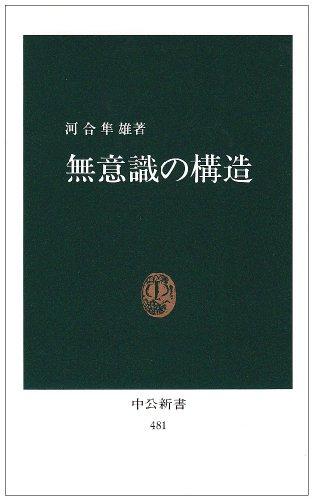 無意識の構造 (中公新書 (481))