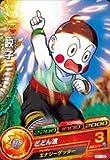 ドラゴンボールヒーローズ/第1弾/H1-10 餃子 どどん波 C