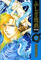 ふしぎ遊戯―完全版 (2) (フラワーコミックス)