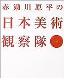 赤瀬川原平の日本美術観察隊〈其の1〉