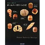 有名パン職人のホームベーカリーレシピ