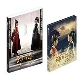 韓国ドラマ キム・スヒョン、ハン・ガイン主演「太陽を抱く月:未公開メイキング」DVD(1DISC/+画譜集100P)