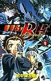 暗号名はBF 1 (少年サンデーコミックス)