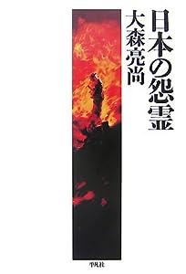 日本の怨霊