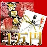 松阪牛目録ギフト1万円+パネル代