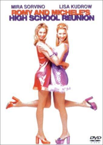 ロミー & ミッシェル [DVD]