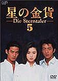 星の金貨 VOL.5 [DVD]
