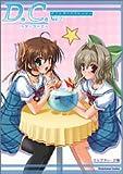 D.C.~ダ・カーポ~ダブルサイドストーリー Vol.2 (単行本コミックス)