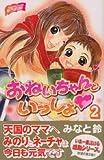 おねいちゃんといっしょ〓 (2) (講談社コミックスB (1411巻))