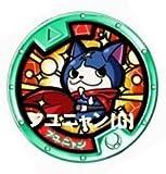 妖怪ウォッチ 妖怪メダル零(Zメダル) フユニャン (G) ホロメダル 【QRコード未使用品】