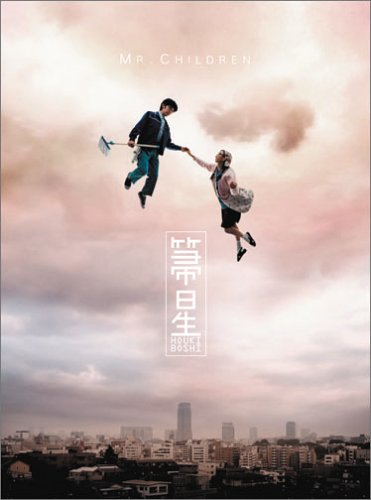 箒星 (初回限定盤)(DVD付)