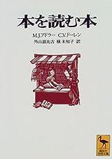 本を読む本 (講談社学術文庫) (文庫)