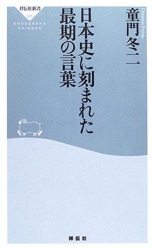 日本史に刻まれた最期の言葉