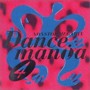 ダンスマニア(4)