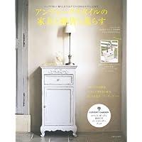 アンティークスタイルの家具と雑貨と暮らす: COVENT GARDEN初めてのメールオーダーBOOK (私のカントリー別冊)