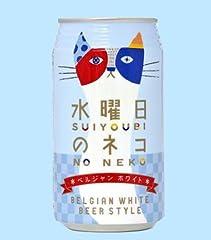 水曜日のネコ 350ml 24缶 1ケース