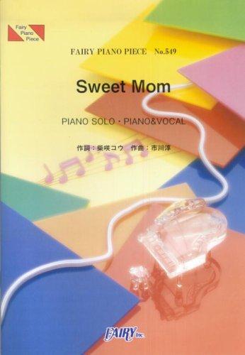 ピアノピース549 Sweet Mom/柴咲コウ 東宝「この胸のいっぱいの愛を」主題歌