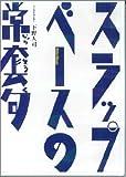 スラップ・ベースの常套句 DVD版[DVD]