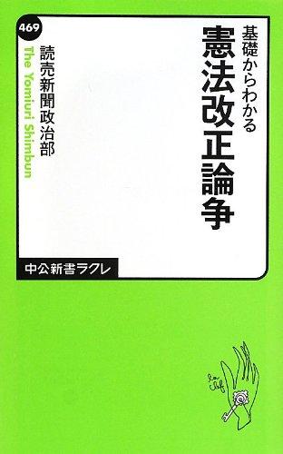 基礎からわかる - 憲法改正論争 (中公新書ラクレ)