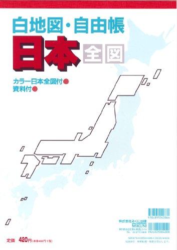白地図・自由帳 日本全図