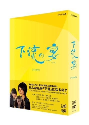 下流の宴 DVD-BOX [DVD]