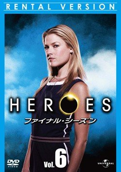 HEROES ヒーローズ ファイナルシーズン・6