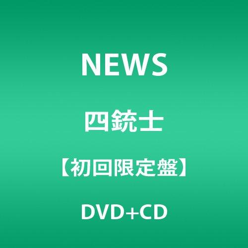 四銃士(初回盤) [DVD]