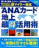 ANAカード「地上」最得活用術―陸でみるみるマイルを貯める陸マイラー速成 (DIME MOOK)