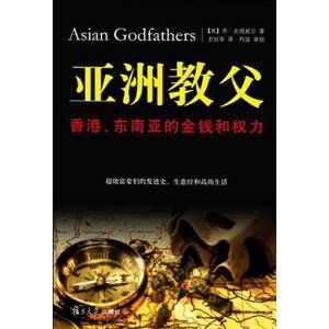 Asian Godfathers:Money and Power in Power in Hong Kong and Southeast Asia(Chinse Edition)