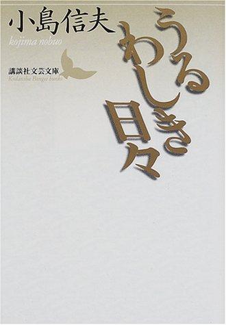 うるわしき日々 (講談社文芸文庫)
