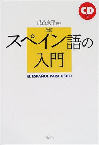 改訂 スペイン語の入門
