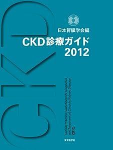 CKD診療ガイド2012