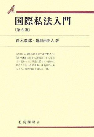 国際私法入門 (有斐閣双書)
