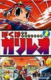 ぼくはガリレオ 第2巻 (コロコロドラゴンコミックス)