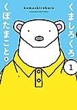 くましろくろ(1) (ガンガンコミックスONLINE)