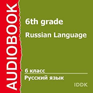 Russian Language for 6th Grade [Russian Edition] | [S. Stepnoy]